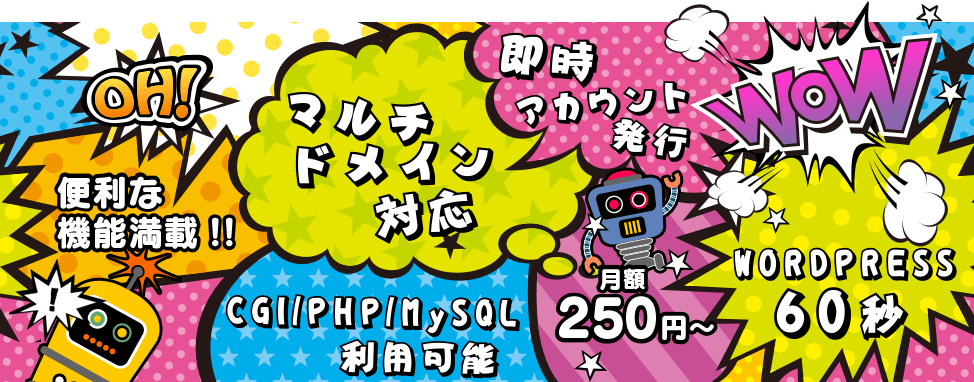 高機能・格安レンタルサーバー> | minipop | 夏季休暇のお知らせ