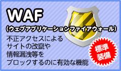 WAF(ウェブアプリケーションファイアウォール