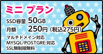 ミニプラン[容量:10GB/月額250円/マルチドメイン:5個/MySQL:1/転送量:課金なし]