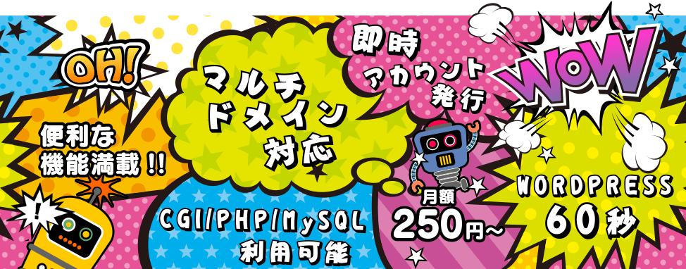 アダルト可 高機能・格安レンタルサーバー> | minipop | 無料お試し10日間キャンセル申請